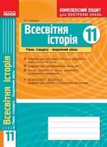 Комплексний зошит Всесвітня історія 11 клас Святокум