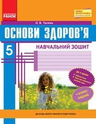Навчальний зошит Основи здоров'я 5 клас Тагліна