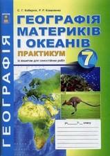 Практикум Географія 7 клас Кобернік 2015 (зошит)