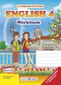 Робочий зошит Англійська мова 4 клас Косован (Несвіт) 2015