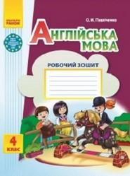 Робочий зошит Англійська мова 4 клас Павліченко