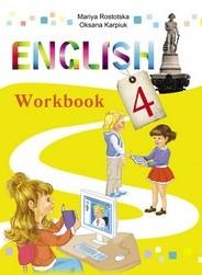 Робочий зошит Англійська мова 4 клас Ростоцька