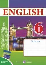 Робочий зошит Англійська мова 6 клас Косован