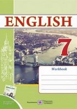 Робочий зошит Англійська мова 7 клас Косован 2015 (Карпюк)