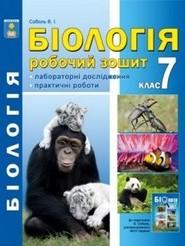Робочий зошит Біологія 7 клас Соболь 2015
