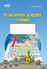 Робочий зошит Хімія 7 клас Ярошенко 2015