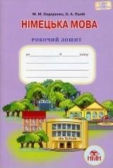 Робочий зошит Німецька мова 6 клас Сидоренко