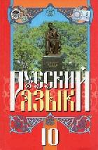 Русский язык 10 класс Михайловская, Корсаков