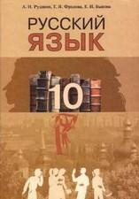 Русский язык 10 класс Рудяков, Фролова