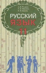 Русский язык 11 класс Рудяков, Фролова