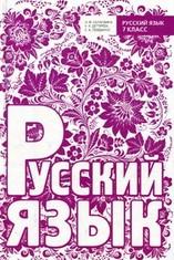 Русский язык 7 класс Баландина, Дегтярёва 2015 (укр.)