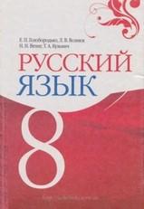 Русский язык 8 класс Голобородько, Вознюк