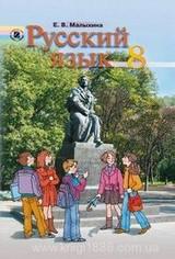 Русский язык 8 класс Малыхина