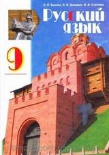 Русский язык 9 класс Быкова, Давидюк