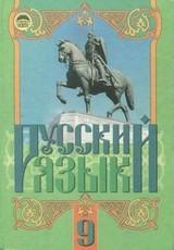 Русский язык 9 класс Михайловская