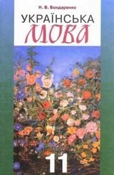 Українська мова 11 класс Бондаренко