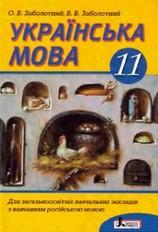 Українська мова 11 класс Заболотний