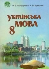 Українська мова 8 клас Бондаренко, Ярмолюк