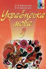 Українська мова 8 класс Заболотний (рус.)