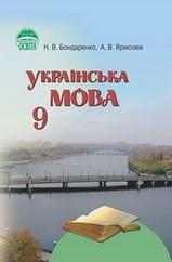 Українська мова 9 клас Бондаренко, Ярмолюк