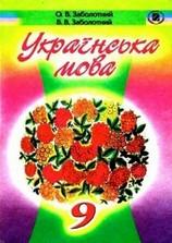 Українська мова 9 класс Заболотний (рус.)