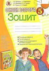 Зошит Основи здоров'я 5 клас Бойченко