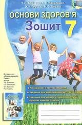 Зошит Основи здоров'я 7 клас Бойченко 2015