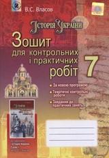 Зошит для контрольних і практичних робіт Історія України 7 клас Власов 2015