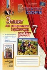 Зошит для контрольних і практичних робіт Всесвітня історія 7 клас Ладиченко 2015