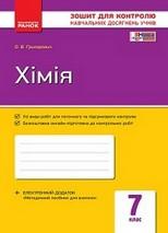 Зошит для контролю Хімія 7 клас Григорович 2015