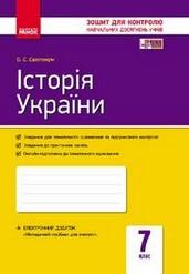 Зошит для контролю Історія України 7 клас Святокум 2015