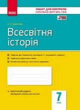 Зошит для контролю Всесвітня історія 7 клас Святокум 2015