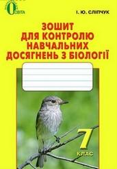 Зошит для контролю навчальних досягнень Біологія 7 клас Сліпчук