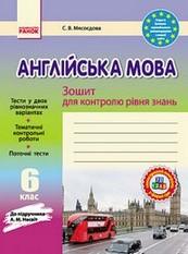 Зошит для контролю рівня знань Англійська мова 6 клас Мясоєдова