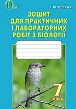 Зошит для практичних і лабораторних робіт Біологія 7 клас Сліпчук 2015