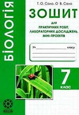 Зошит для практичних робіт Біологія 7 клас Сало 2015
