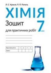 Зошит для практичних робіт Хімія 7 клас Крикля 2015