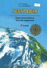 Зошит для практичних робіт та тестових завдань Географія 6 клас Гільберг