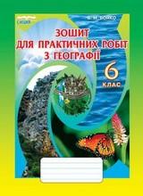 Зошит для практичних робіт з Географії 6 клас Бойко
