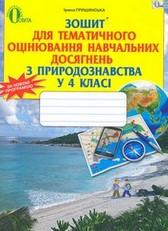 Зошит для тематичного оцінювання Природознавство 4 клас Грущинська