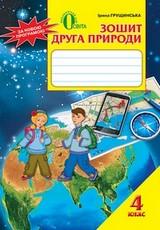 Зошит друга природи Природознавство 4 клас Грущинська 2015