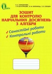Зошит для контролю Алгебра 7 клас Тарасенкова 2015