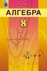 Алгебра 8 клас Істер 2016