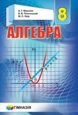 Алгебра 8 клас Мерзляк, Полонський 2016