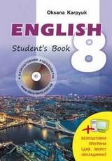 Англійська мова 8 клас Карпюк 2016