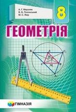 Геометрія 8 клас Мерзляк, Полонський 2016