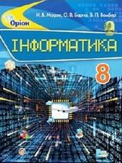 Інформатика 8 клас Морзе, Барна 2016