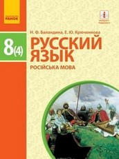 Русский язык 8 клас Баландина, Крюченкова 2016 (4-й рік)