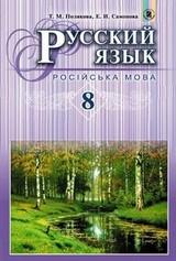 Русский язык 8 класс Полякова, Самонова 2016