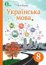 Українська мова 8 клас Глазова 2016